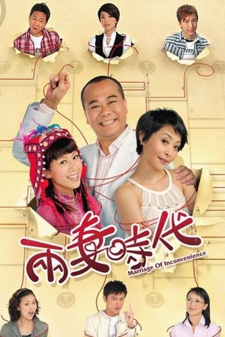 Marriage of Inconvenience ตอนที่ 1-20 พากย์ไทย [จบ]   เล่ห์รักจอมบงการ HD