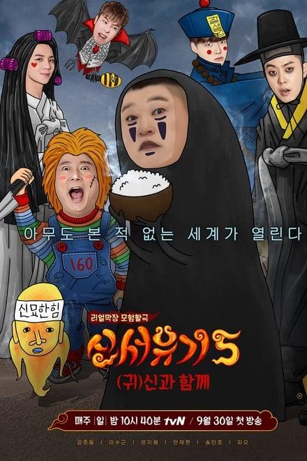 New Journey to the West Season 5-6 ตอนที่ 1-10 ซับไทย HD 1080p