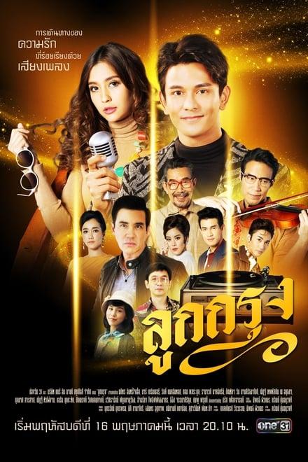 ลูกกรุง ตอนที่ 1-21 พากย์ไทย HD 1080p