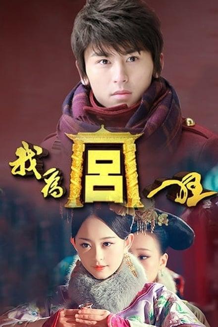Crazy for Palace ตอนที่ 1-9 ซับไทย [จบ] : อลวนรักข้ามภพ HD 1080p