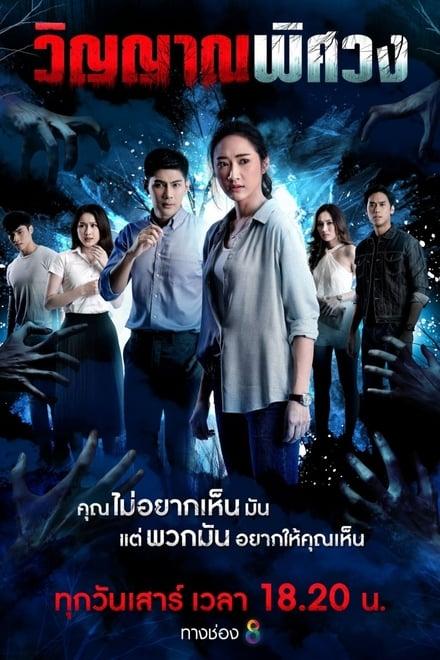 วิญญาณพิศวง ตอนที่ 1-8 พากย์ไทย HD 1080p