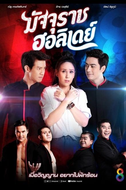 มัจจุราชฮอลิเดย์ ตอนที่ 1-32 พากย์ไทย [จบ] HD 1080p