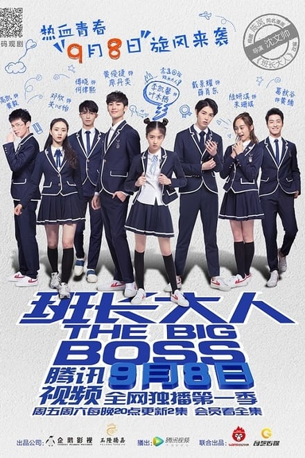 The Big Boss Season 1-2 ตอนที่ 1-36 ซับไทย [จบ] HD