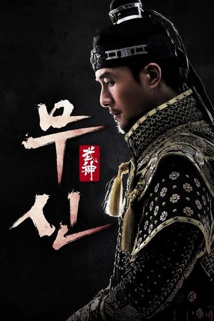 God of War ตอนที่ 1-56 ซับไทย [จบ] | คิมจุน วีรบุรุษกู้แผ่นดิน