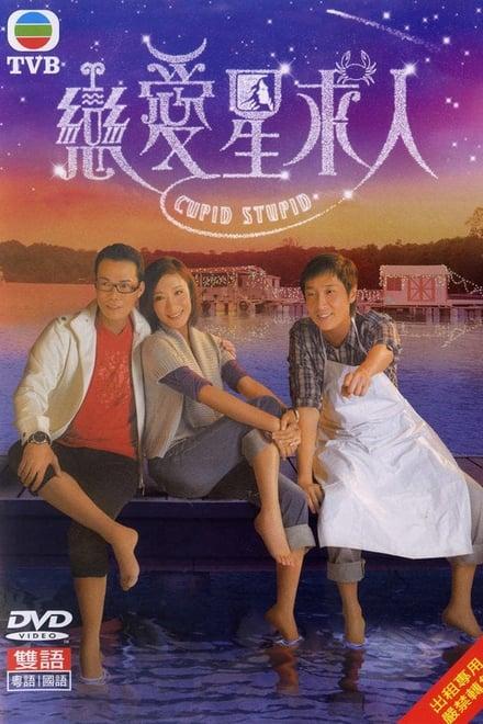 Cupid Stupid ตอนที่ 1-20 พากย์ไทย [จบ] | คิวปิคสื่อรัก ตามหาหัวใจ HD