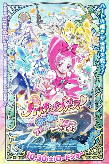 Pretty Cure Movie 7 Fashion Show in The City of Flowers!