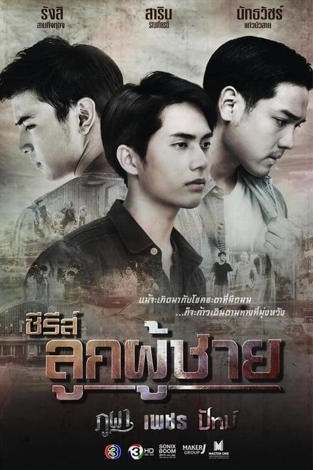ซีรีส์ลูกผู้ชาย ตอน เพชร ตอนที่ 1-8 พากย์ไทย [จบ] HD 1080p