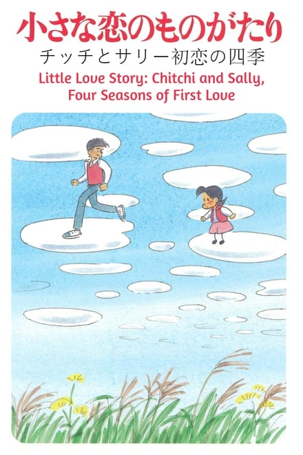 Little Love Story: Chitchi and Sally, Four Seasons of First Love