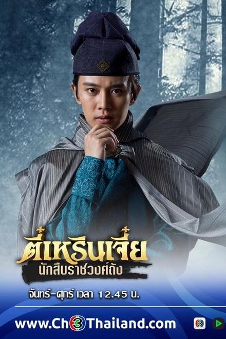 Detective Dee ตอนที่ 1-66 พากย์ไทย [จบ] | ตี๋เหรินเจี๋ย นักสืบราชวงศ์ถัง HD 1080p