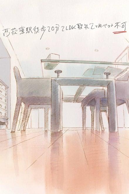 西荻窪駅徒歩20分2LDK敷礼2ヶ月ペット不可