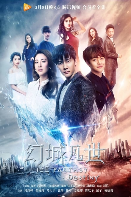 Ice Fantasy Destiny ตอนที่ 1-16 ซับไทย [จบ] HD