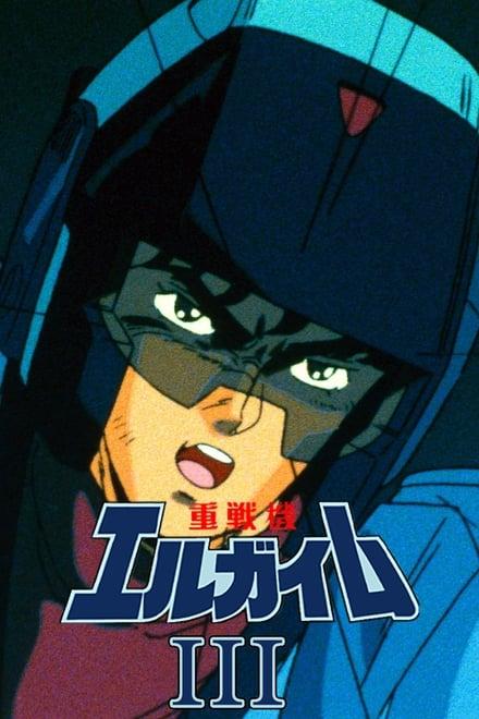 Juusenki L-Gaim III: Full Metal Soldier