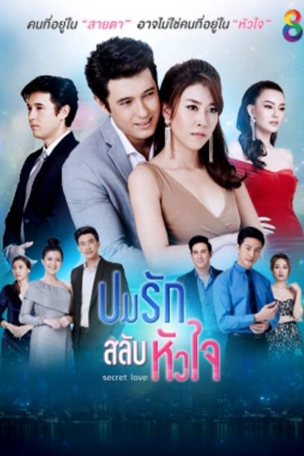 ปมรักสลับหัวใจ ตอนที่ 1-19 พากย์ไทย [จบ] HD 1080p