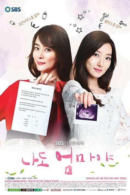I am Also Mother ตอนที่ 1-124 ซับไทย [จบ] HD 1080p