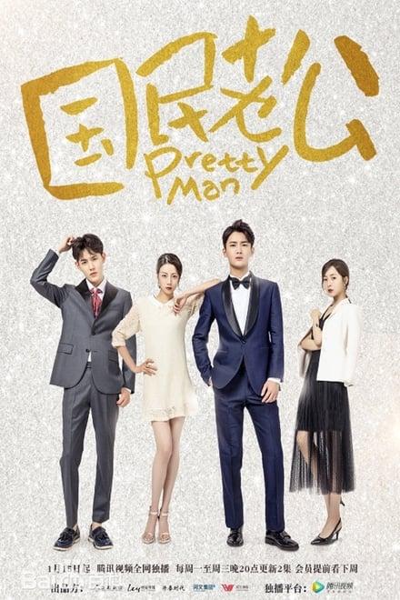 Pretty Man ตอนที่ 1-28 ซับไทย [จบ]   ลุ้นรักสามีระดับชาติ HD 1080p