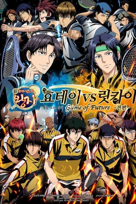 新テニスの王子様 氷帝 vs 立海 Game of Future 前篇