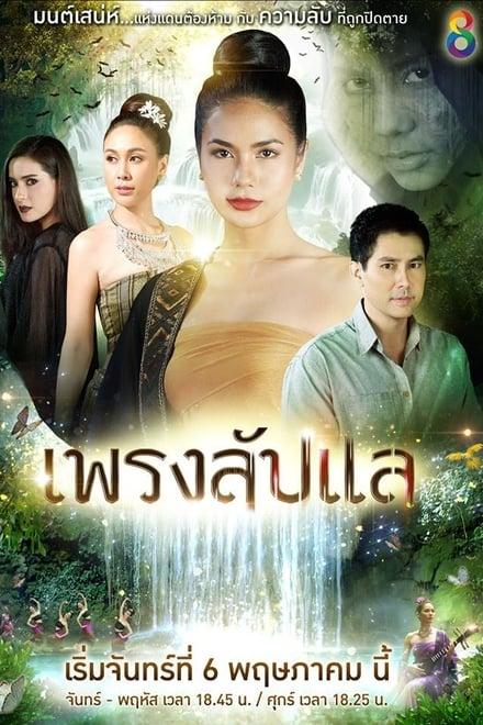 เพรงลับแล ตอนที่ 1-34 พากย์ไทย HD 1080p