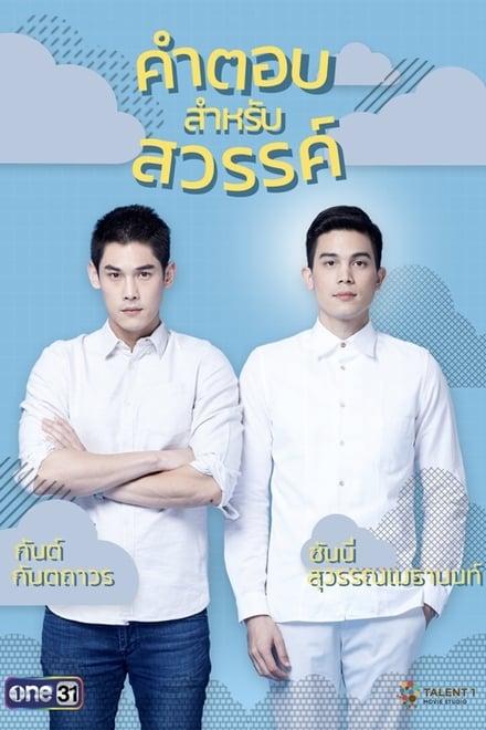 คำตอบสำหรับสวรรค์ ตอนที่ 1-18 พากย์ไทย HD