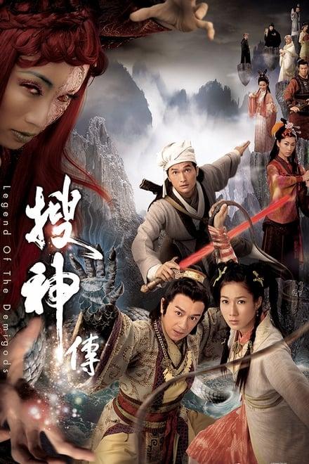 Legend of the Demigods ตอนที่ 1-22 พากย์ไทย [จบ] | กำเนิดเทพ 3 ดาว HD