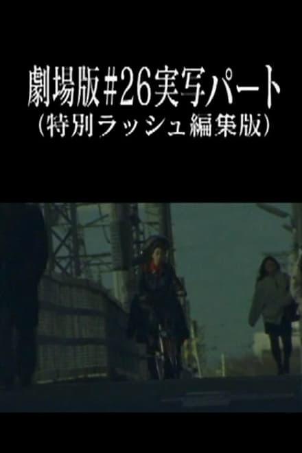 劇場版#26実写パート (特別ラッシュ編集版)