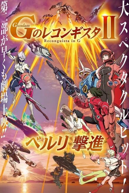 Gundam Reconguista in G Movie II: Bellri's Fierce Charge