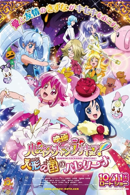 Pretty Cure Movie 11 The Ballerina of the Doll Kingdom