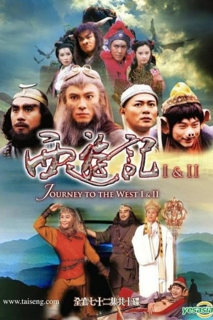 Journey to the West 1-2 ตอนที่ 1-72 พากย์ไทย [จบ] ไซอิ๋ว 1-2 HD