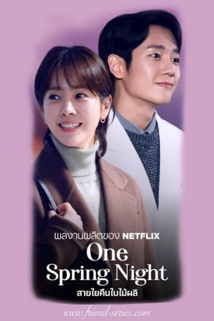 One Spring Night ตอนที่ 1-16 ซับไทย [จบ] | สายใยคืนใบไม้ผลิ HD 1080p