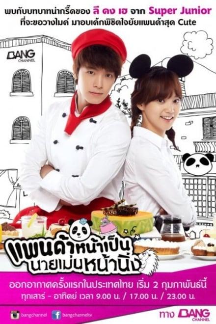 Panda and Hedgehog ตอนที่ 1-16 พากย์ไทย [จบ] | แพนด้าหน้าเป็น นายเม่นหน้านิ่ง HD