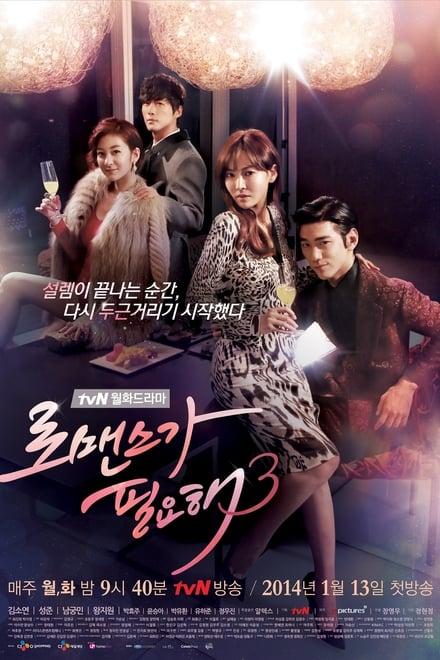 I Need Romance 3 ตอนที่ 1-16 ซับไทย/พากย์ไทย [จบ] | รักนี้ต้องโรมานซ์ 3 HD 1080p