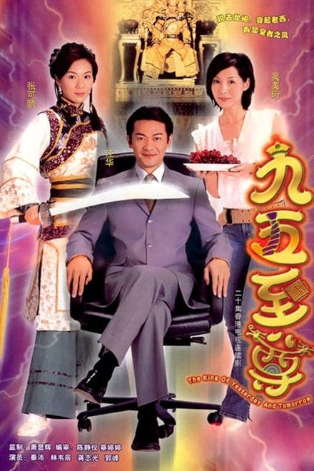 The King of Yesterday and Tomorrow ตอนที่ 1-20 พากย์ไทย [จบ] จักรพรรดิทะลุมิติ HD