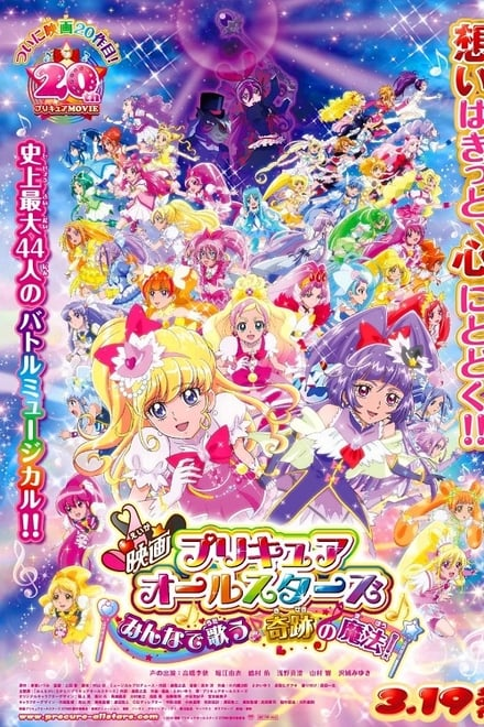 Pretty Cure All Stars Movie 8 Singing with Everyone Miraculous Magic!