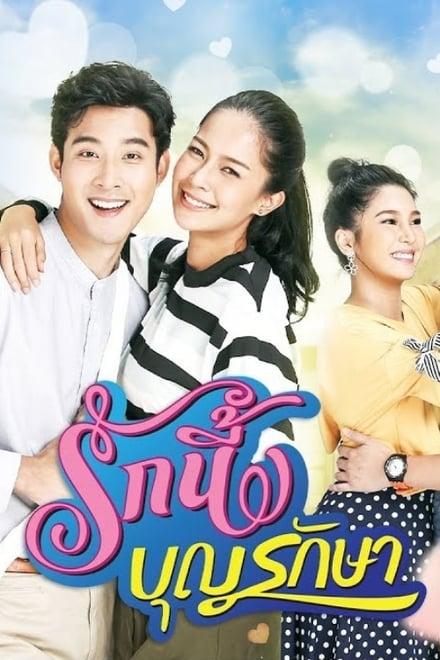 รักนี้บุญรักษา ตอนที่ 1-12 พากย์ไทย HD