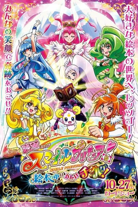 Pretty Cure Movie 9 Big Mismatch in a Picture Book!