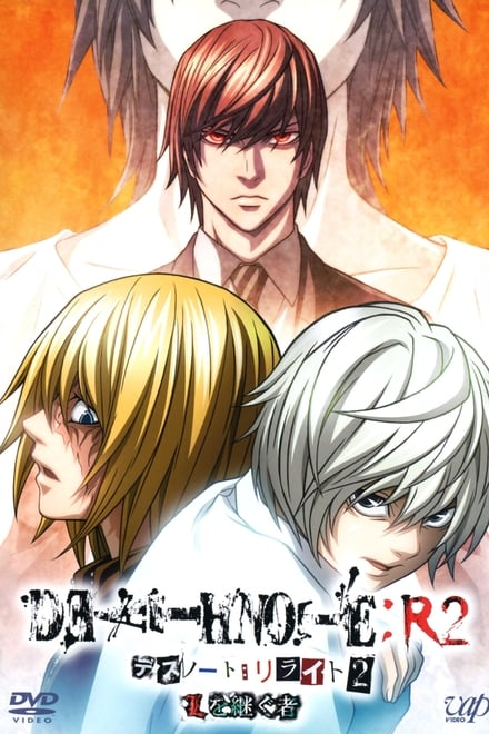 Death Note Relight - Visions of a God
