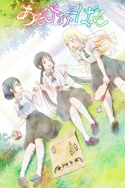 Asobi Asobase: Workshop of Fun