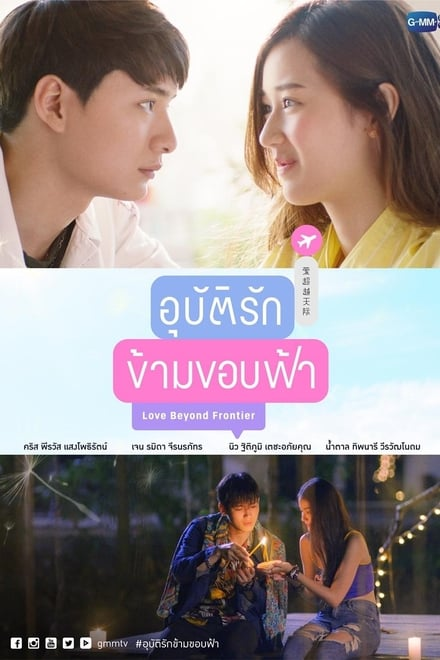 อุบัติรักข้ามขอบฟ้า ตอนที่ 1-2 พากย์ไทย HD 1080p