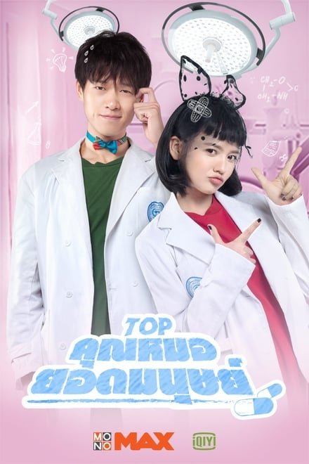 TOP คุณหมอยอดมนุษย์ ตอนที่ 1-24 ซับไทย/พากย์ไทย [จบ] HD 1080p