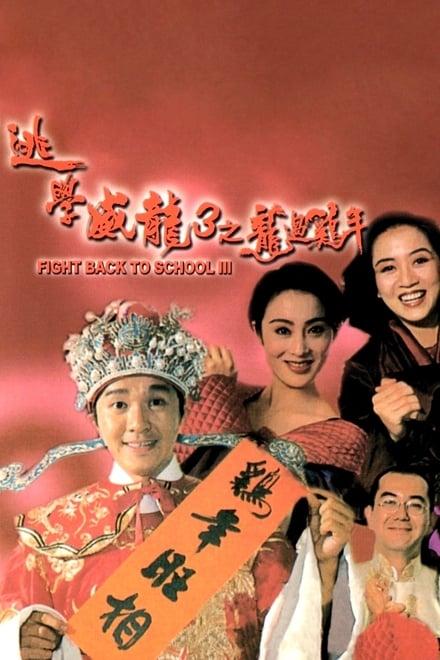 Fight Back to School (1993) คนเล็กนักเรียนโต ภาค 3