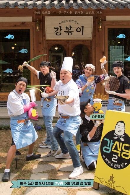 Kang's Kitchen Season 1 ตอนที่ 1-6 ซับไทย [จบ] | ครัวคุณคัง HD 1080p