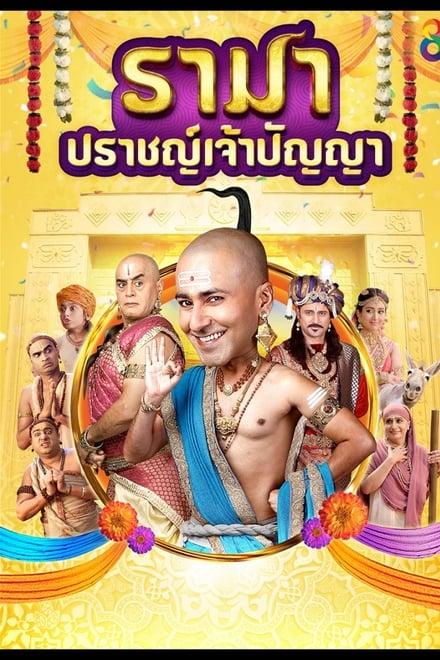 รามา ปราชญ์เจ้าปัญญา ตอนที่ 1-34 พากย์ไทย HD