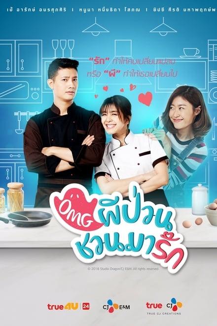 OMG ผีป่วนชวนมารัก ตอนที่ 1-16 พากย์ไทย [จบ] HD 1080p