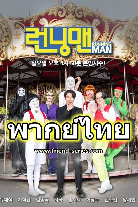รันนิ่งแมน ตอนที่ 1-372 พากย์ไทย HD 1080p