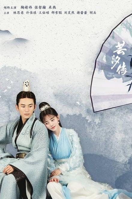 Legend of Yun Xi ตอนที่ 1-48 ซับไทย [จบ] | ตํานานอวิ๋นซี มเหสียอดอัจฉริยะแห่งพิษ HD
