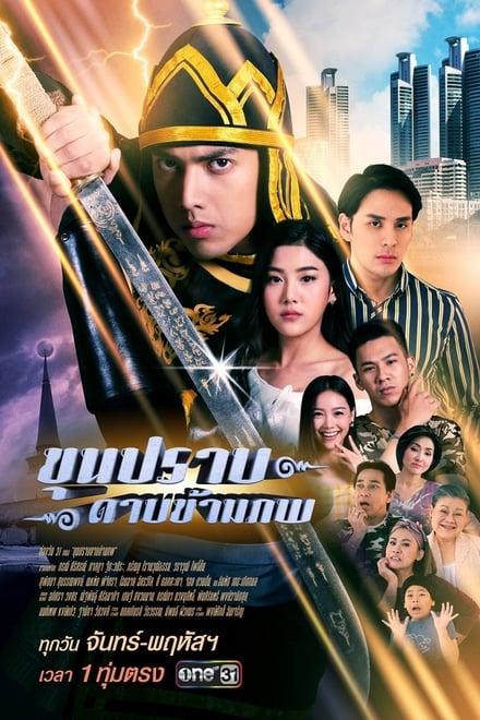 ขุนปราบดาบข้ามภพ ตอนที่ 1-52 พากย์ไทย [จบ] HD 1080p