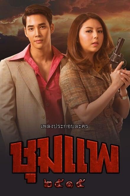 ชุมแพ ตอนที่ 1-26 พากย์ไทย [จบ] HD 1080p