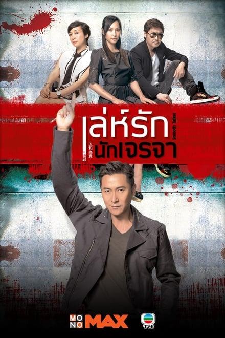 Smooth Talker ตอนที่ 1-20 พากย์ไทย [จบ] | เล่ห์รักนักเจรจา HD 1080p