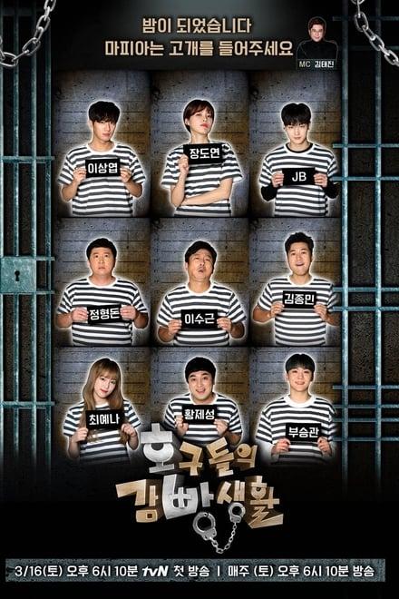 Mafia Game in Prison ตอนที่ 1-4 ซับไทย HD 1080p
