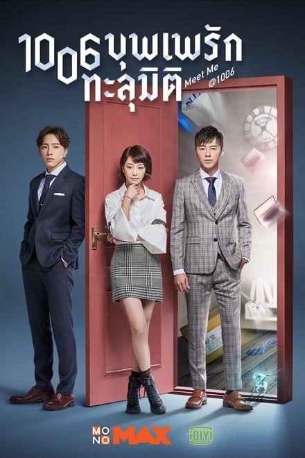 Meet Me at 1006 ตอนที่ 1-26 ซับไทย/พากย์ไทย [จบ] | บุพเพรักทะลุมิติ HD 1080p