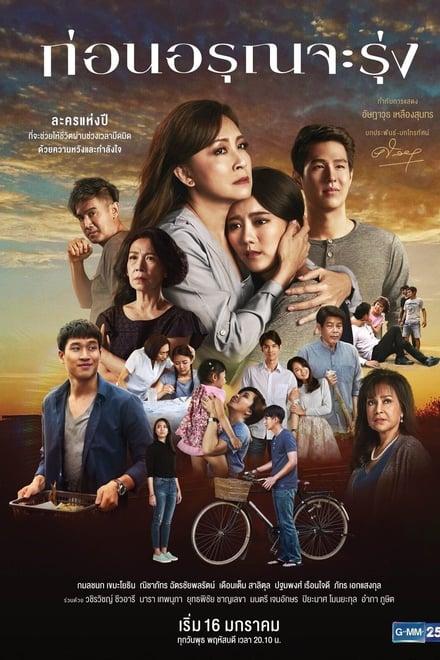 ก่อนอรุณจะรุ่ง ตอนที่ 1-18 พากย์ไทย [จบ] HD 1080p